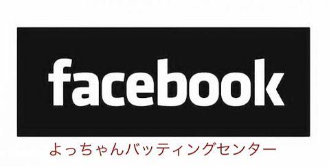 Facebook(よっちゃんバッティングセンター)