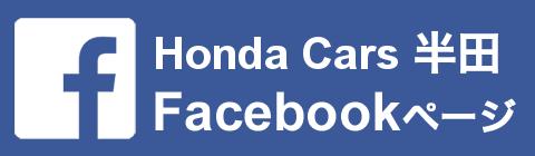 Honda Cars 半田 facebookページ